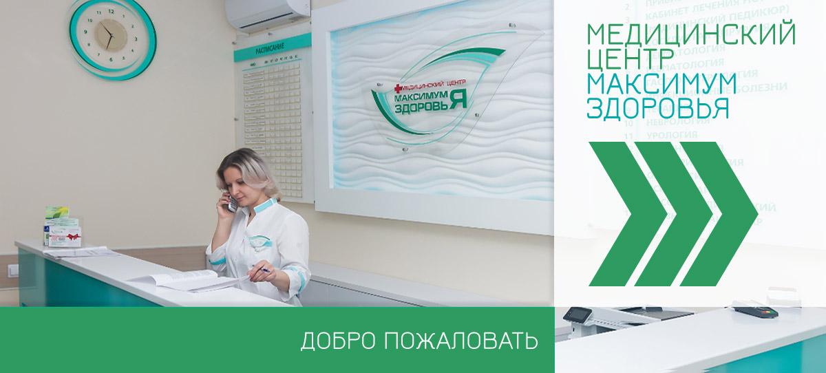 Как записатся на прием к врачу медицинские учреждения г.кемерова 1 кг меди в Юрлово